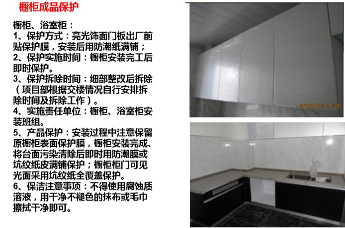 木地板、室内门、栏杆扶手安装工程施工工艺-橱柜成品保护