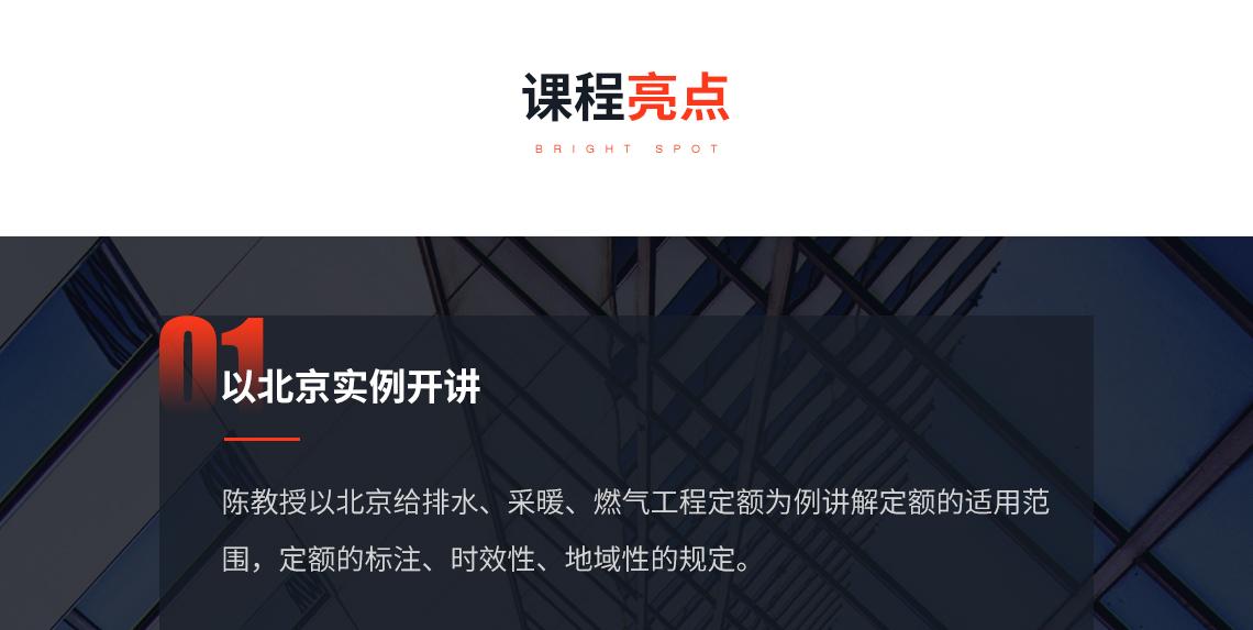 定额主要内容和规定是什么呢?本课程以北京给排水、采暖、燃气工程定额为例进行讲解,定额的适用范围,定额的标注、时效性、地域性的规定,另外讲解了建筑给排水安装工程工程量计算中建筑给排水系统工程的施工、识图顺序,建筑给排水系统工程涉及项目,详细介绍了室内管道安装定额说明。 有助于大家了解并掌握定额的内容及相关规定。