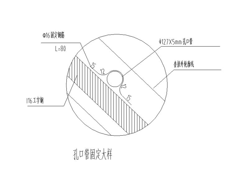 [重庆]城市次干道隧道土建工程设计图纸-孔口管固定大样图
