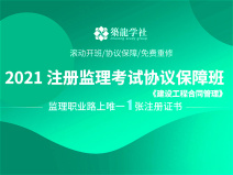 2021年注册监理考试协议保障班【合同】
