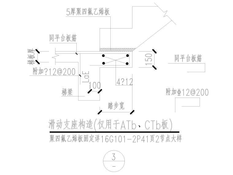 [贵州]2栋叠拼结构商业住宅结构施工图2018-滑动支座构造