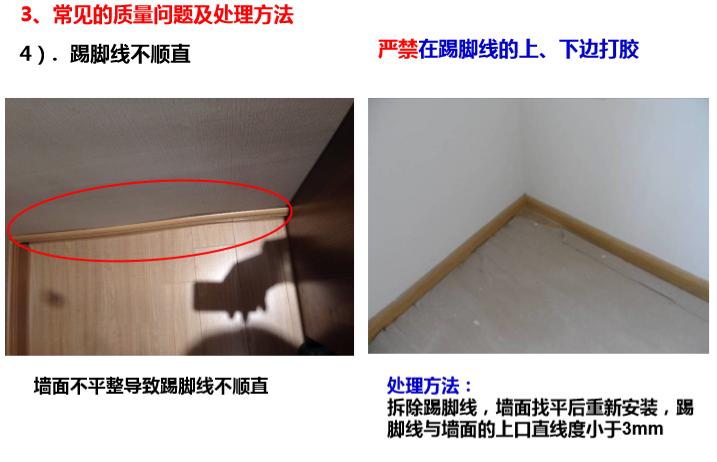 木地板、室内门、栏杆扶手安装工程施工工艺-踢脚线不顺直