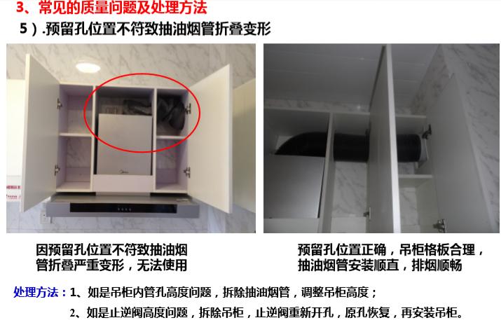 木地板、室内门、栏杆扶手安装工程施工工艺-预留孔位置不符致抽油烟管折叠变形