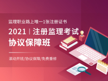 2021年注册监理考试协议保障班【土建】