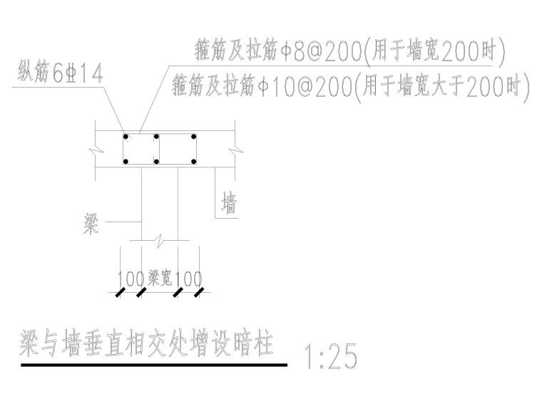 [贵州]2栋叠拼结构商业住宅结构施工图2018-梁与墙垂直相交处增设暗柱