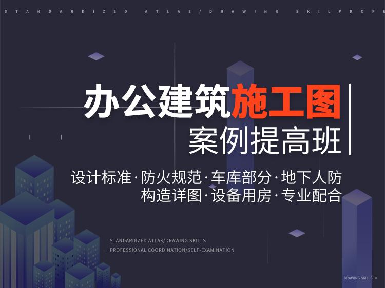 安徽施工图设计资料下载-办公建筑施工图案例提高班