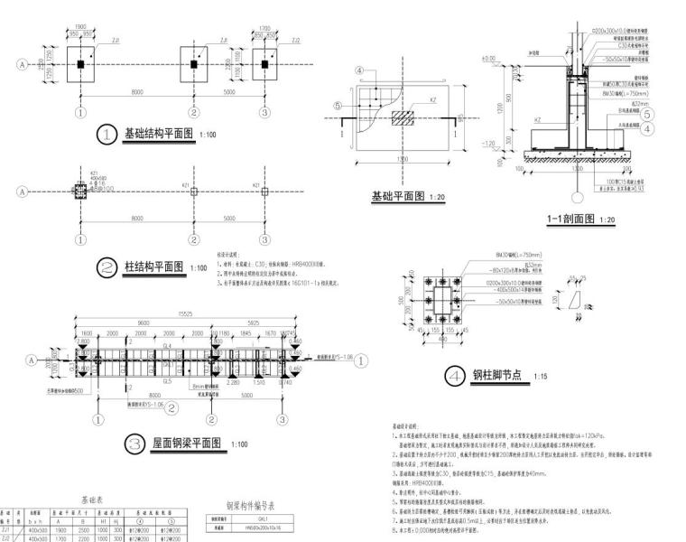 [广东]万象城东侧商业住宅景观园建竣工图-特色廊架结构详图