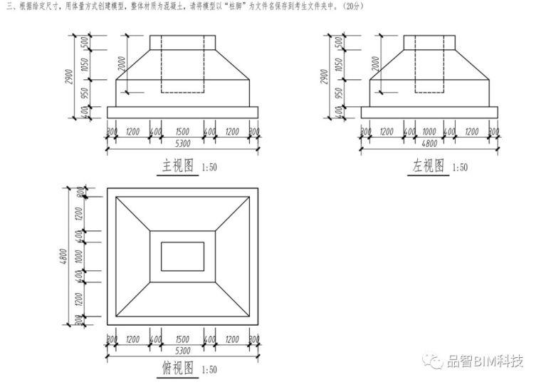 全国BIM等级考试一级真题解析(九)_1