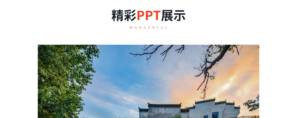 精彩PPT展示:《酒店设计如何影响后期经营效益》,关键词:民宿设计,酒店会所