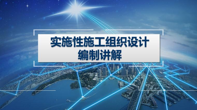 实施性施工组织设计编制讲解PPT-01