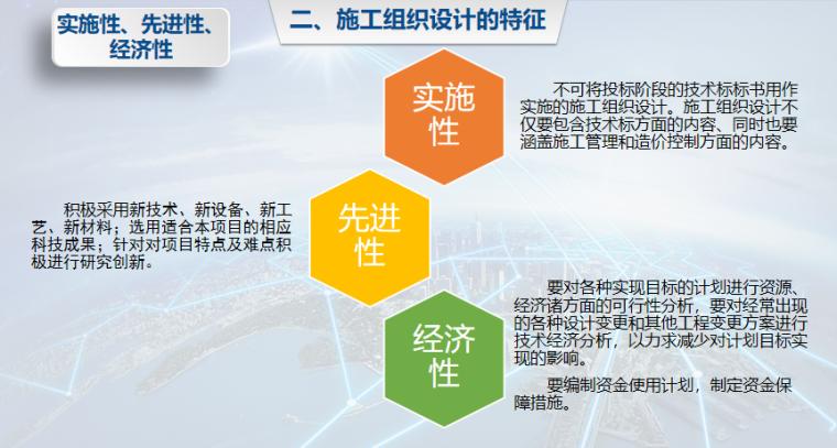 实施性施工组织设计编制讲解PPT-02 施工组织设计的特征
