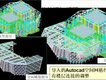 带有空间结构工程的应用PPT(144页)