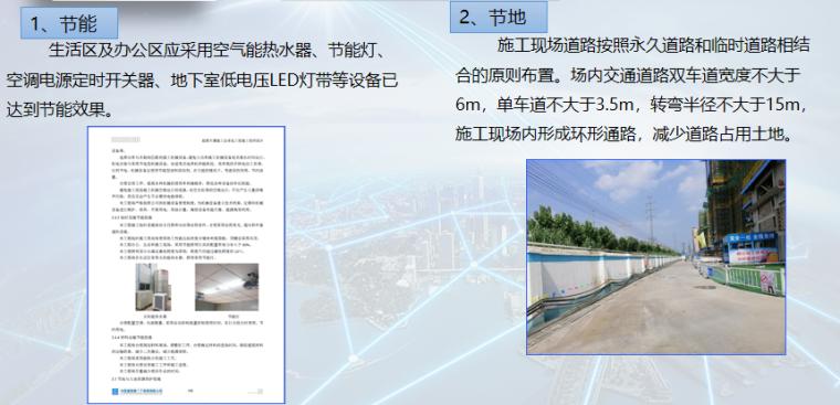 实施性施工组织设计编制讲解PPT-10 绿色施工