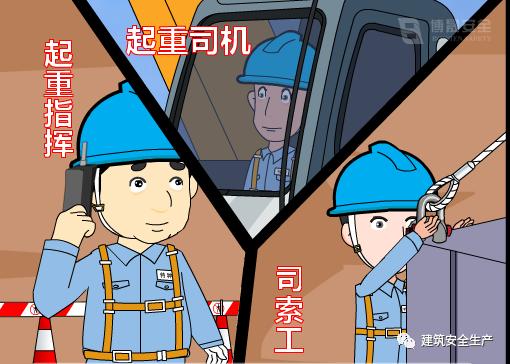 塔式起重机作业安全注意事项?18张漫画帮你_1
