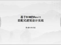 Revit装配式建筑设计实战第4章PC构件族