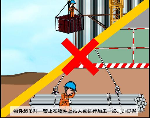 塔式起重机作业安全注意事项?18张漫画帮你_7