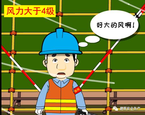 塔式起重机作业安全注意事项?18张漫画帮你_12