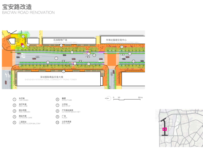罗湖火车站及广深铁路沿线城市设计文本2018-宝安路改造