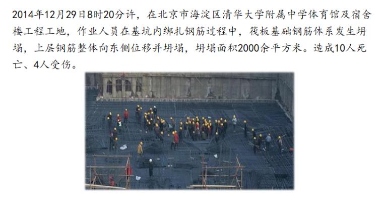 科技与质量的接口管理培训讲义PPT-05 筏板基础钢筋体系坍塌