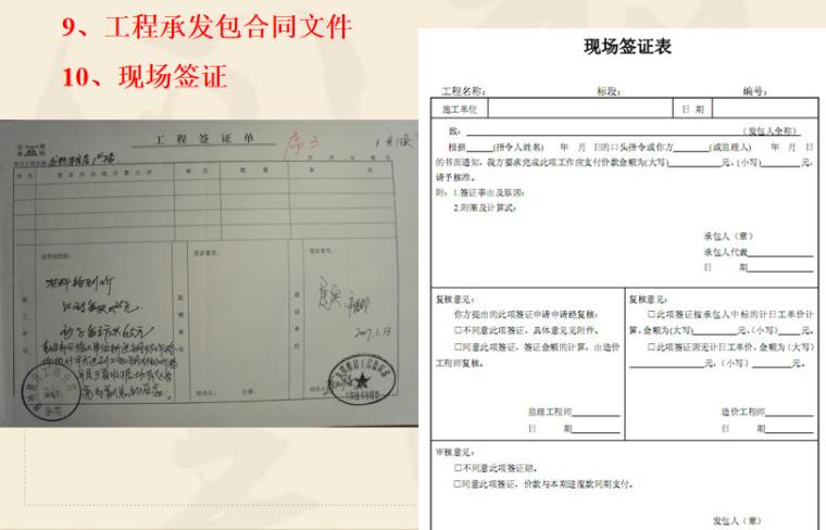 建筑工程定额计价办法讲义PPT-02 现场签证