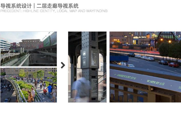 罗湖火车站及广深铁路沿线城市设计文本2018-导视系统设计