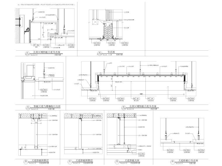 [广东]深圳国际会展中心C11展厅精装扩初图-公共区域天花大样图