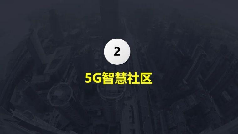 5G智慧社区项目设计方案_9