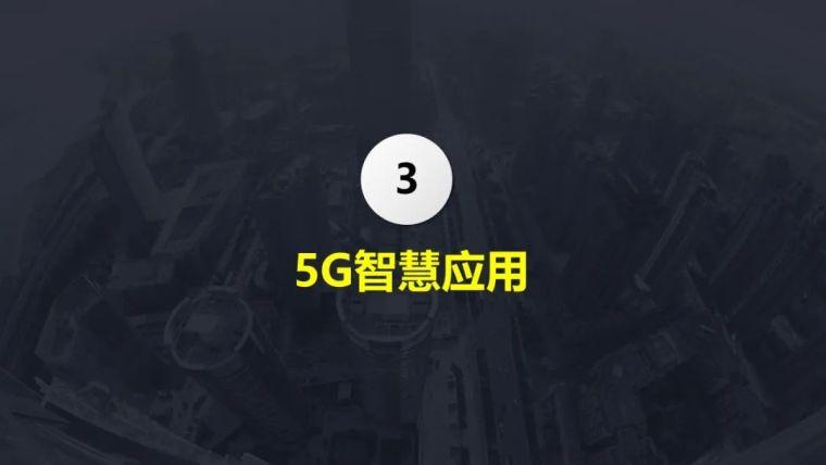 5G智慧社区项目设计方案_25