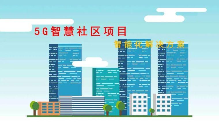 5G智慧社区项目设计方案_1