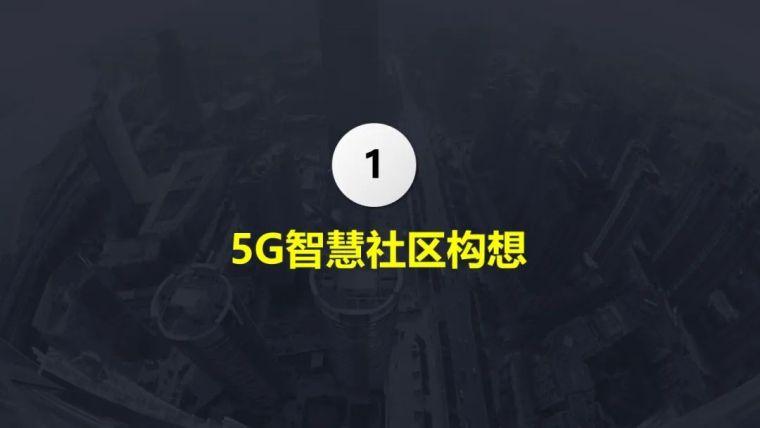 5G智慧社区项目设计方案_2