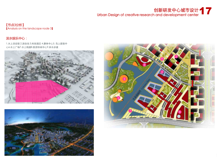 金义新区总体规划及重点地段城市设计2018-滨水娱乐中心
