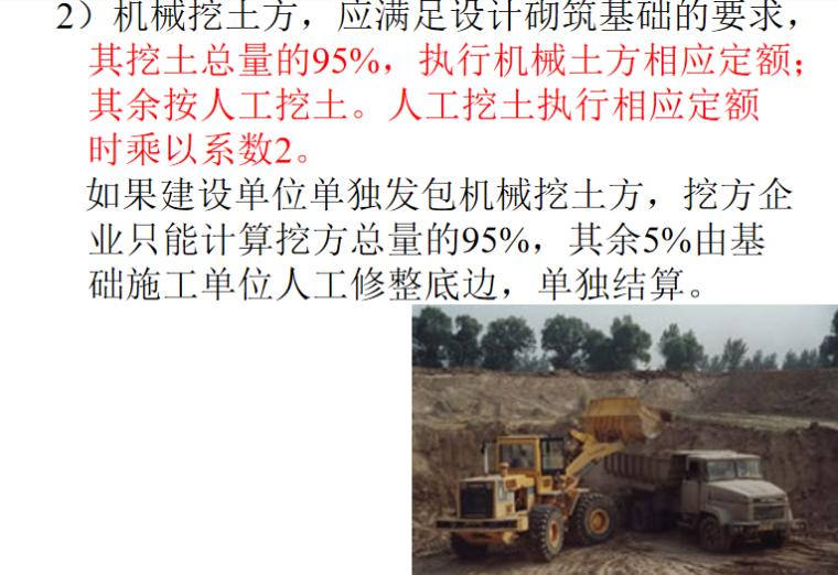 土石方工程计量与计价讲义PPT-03 机械土方定额