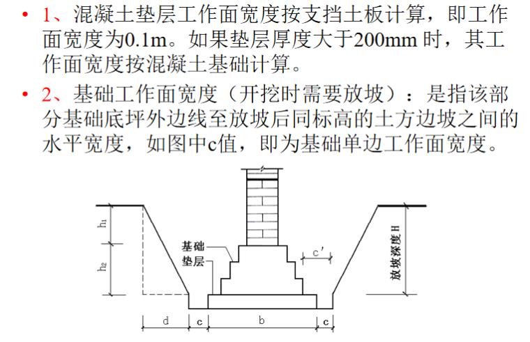 土石方工程计量与计价讲义PPT-08 混凝土垫层工作面宽度