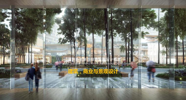 深圳商业综合体景观设计方案文本-微信截图_20200912165337
