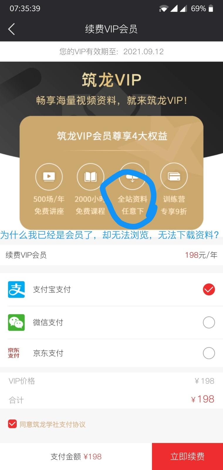 #筑龙教育意见反馈#版本2.4.0,ONEPLUSA6000,android:10_1