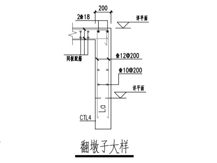 [贵州]4座框剪结构合院别墅结构施工图2018-翻墩子大样