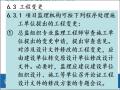 建设工程监理新规范学习体会交流(348页)