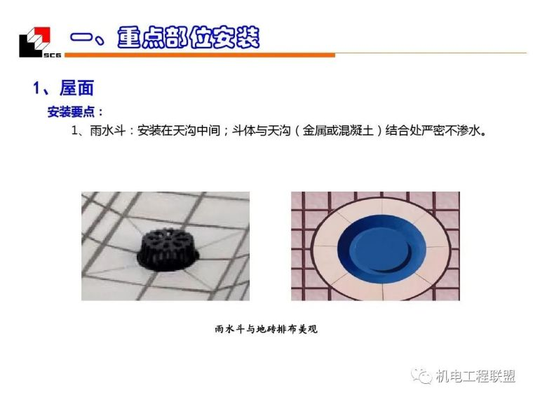 机电安装工程(水暖)质量创优_细部施工_26