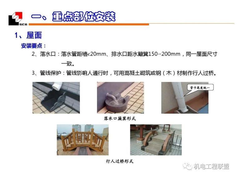 机电安装工程(水暖)质量创优_细部施工_27