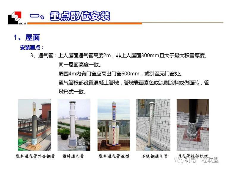 机电安装工程(水暖)质量创优_细部施工_28