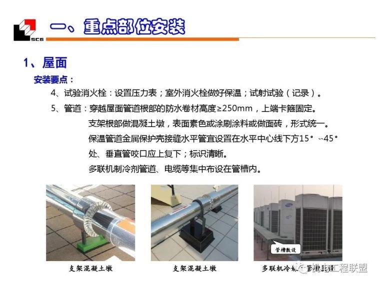机电安装工程(水暖)质量创优_细部施工_29