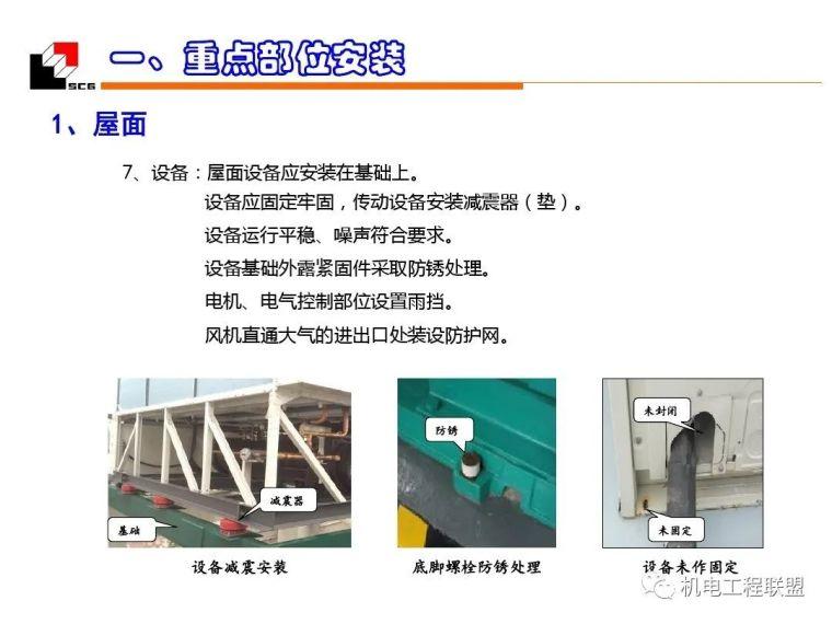 机电安装工程(水暖)质量创优_细部施工_32