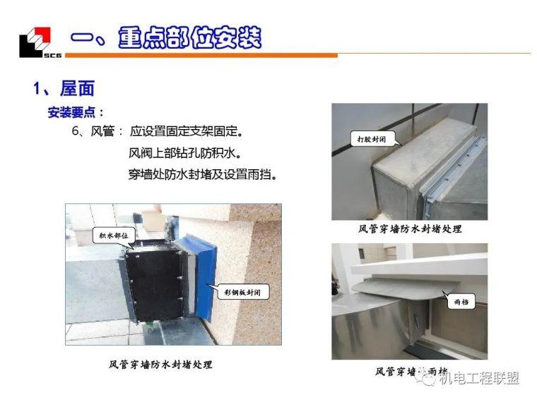 机电安装工程(水暖)质量创优_细部施工_31