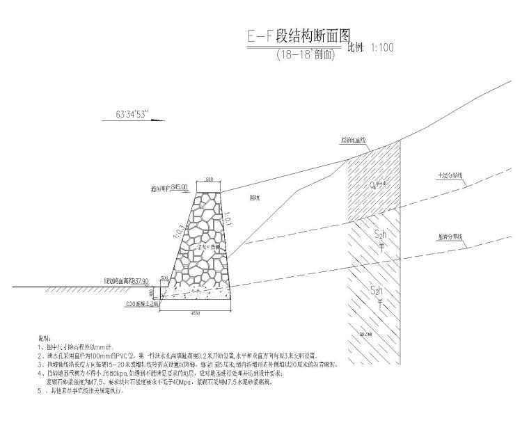 [贵州]新建小学边坡支护设计_施工图阶段-边坡支护设计结构断面图