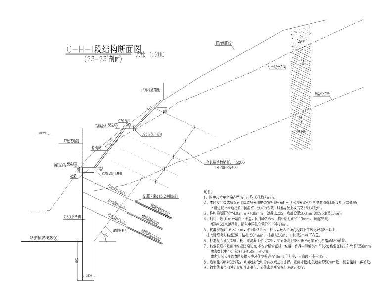 [贵州]新建小学边坡支护设计_施工图阶段-边坡支护设计结构断面图2