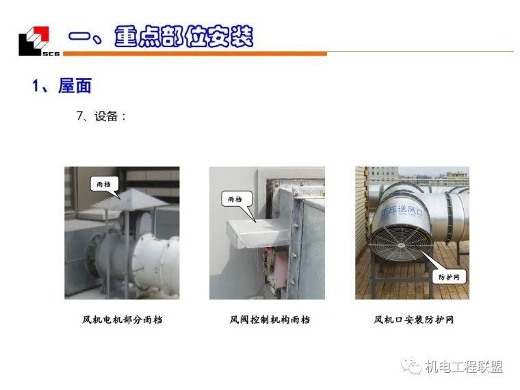 机电安装工程(水暖)质量创优_细部施工_33