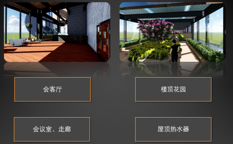 BIM技术中心建立过程经验分享PPT-会客厅走廊