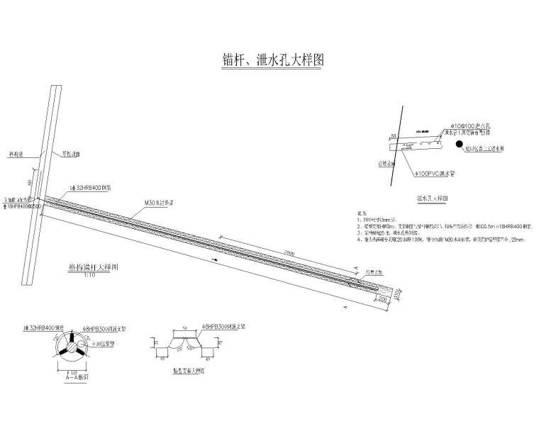 [贵州]新建小学边坡支护设计_施工图阶段-锚杆、泄水孔大样图