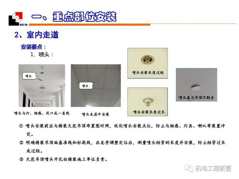 机电安装工程(水暖)质量创优_细部施工_36