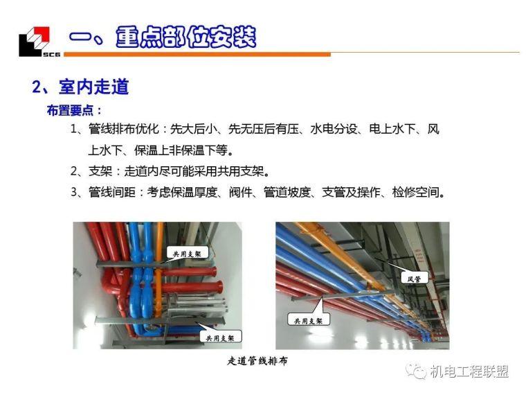 机电安装工程(水暖)质量创优_细部施工_34